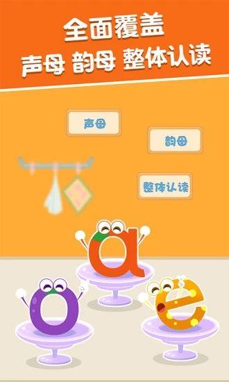 麦田拼音app截图0