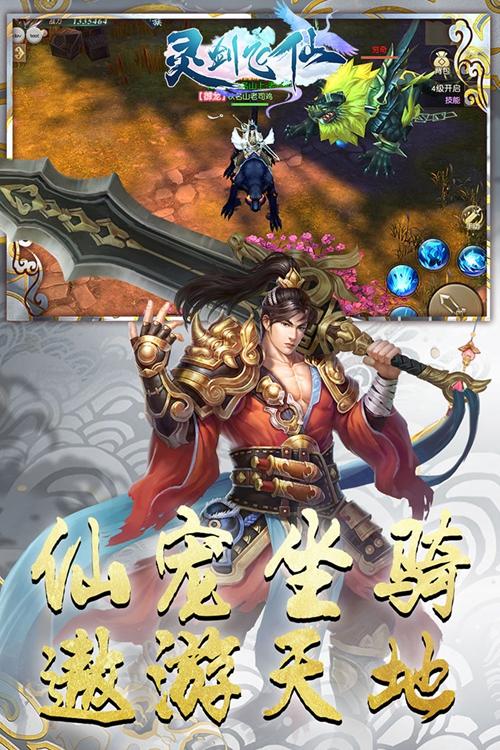 灵剑飞仙截图1