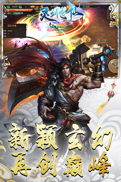 灵剑飞仙截图2