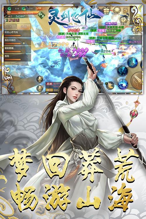 灵剑飞仙截图4
