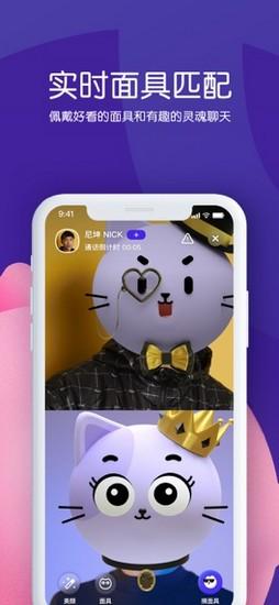 腾讯猫呼app安卓版截图0