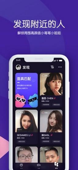 腾讯猫呼app安卓版截图1