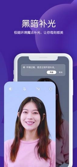 腾讯猫呼app安卓版截图4