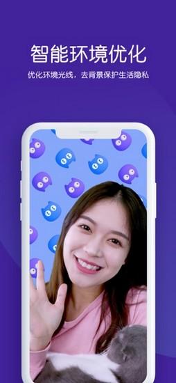 腾讯猫呼app安卓版截图3