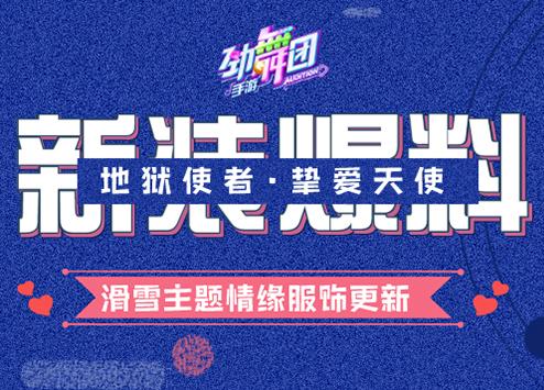 《劲舞团》手游新资料片轻盈上线,一同见证舞团大赛冠军诞生!