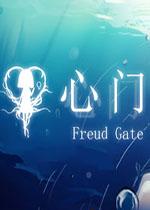 心�T(Freud Gate)PC中文版