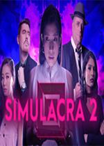 SIMULACRA 2PC中文版