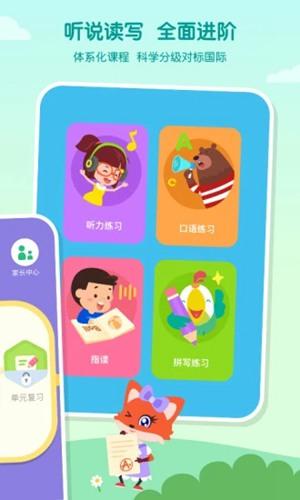 叽里呱啦宝宝学英语免费版截图1