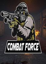 作战部队(Combat Force)PC破解版