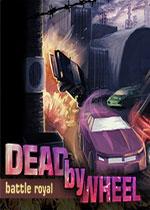 死亡��:皇家�鸲�(Dead by Wheel: Battle Royal)PC破解版