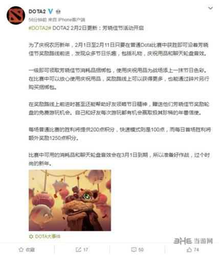 DOTA2官方微博图片