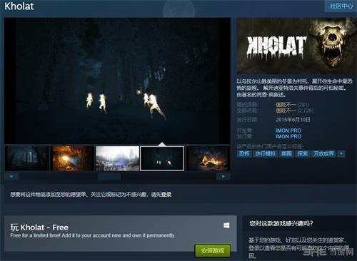 steam免费游戏乌拉尔山图