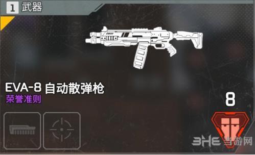 APEX英雄自动霰弹枪图片