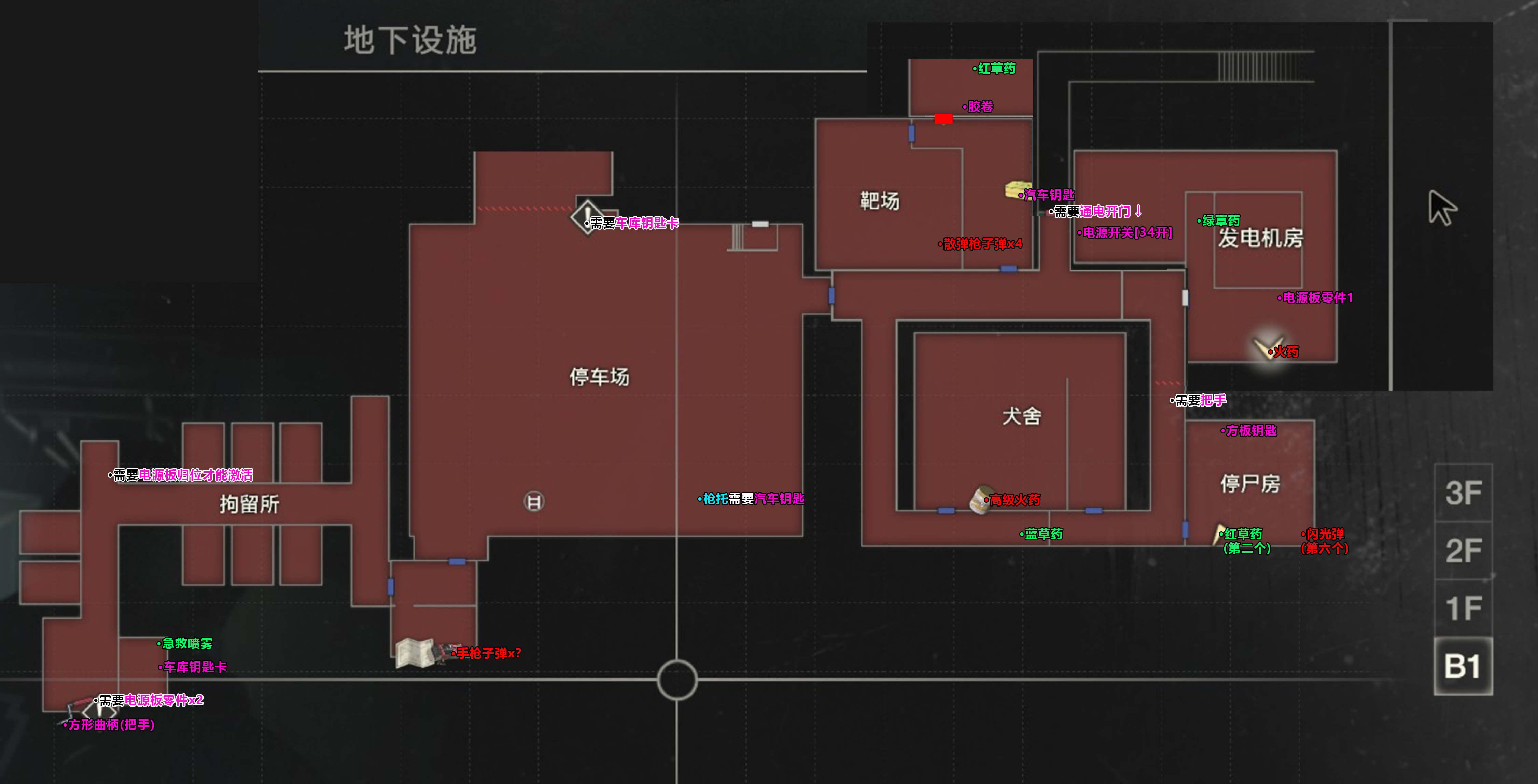 生化危机2重制版地图1
