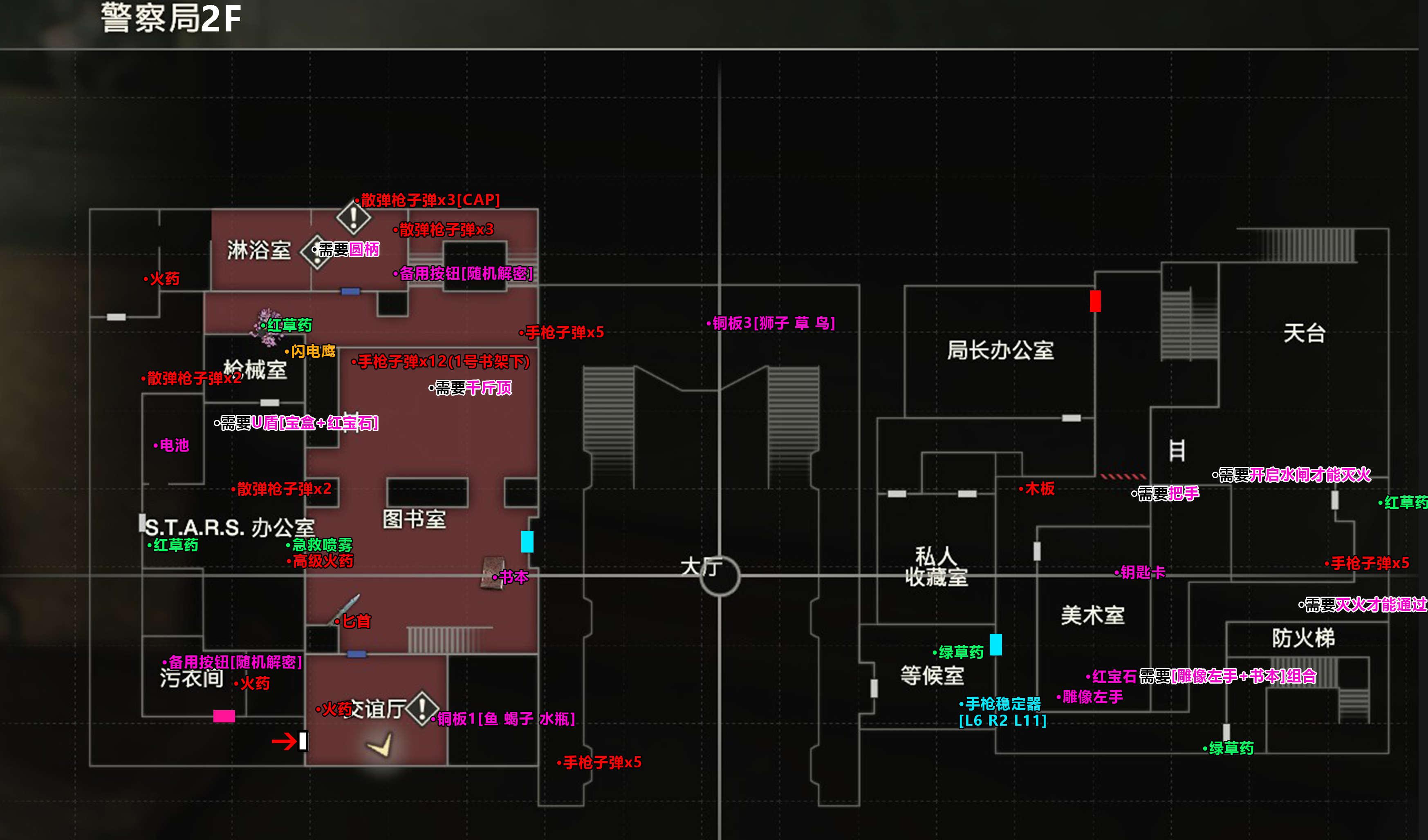 生化危机2重制版地图3