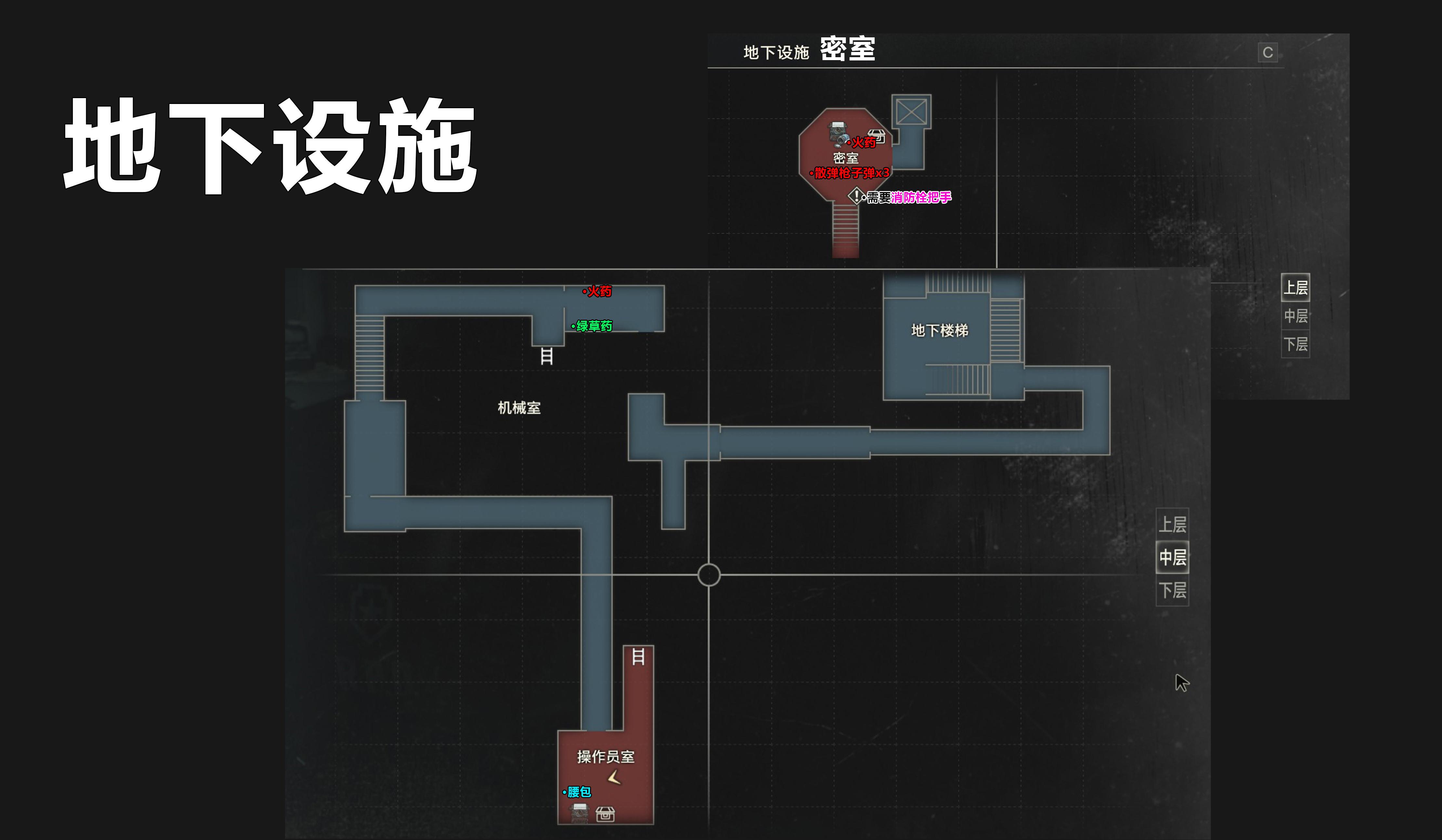 生化危机2重制版地图5