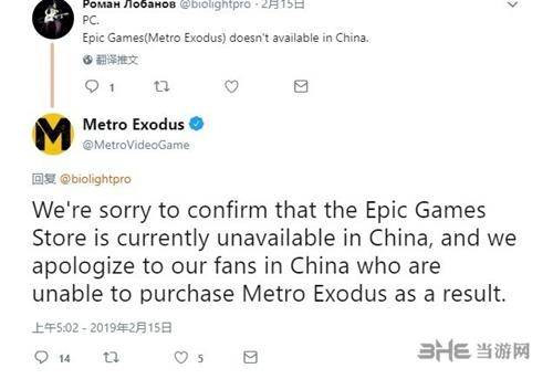 《地铁》官方推特对话截图
