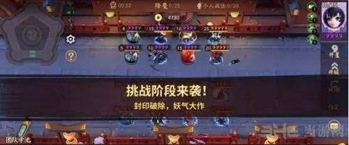 决战平安京塔防模式图2