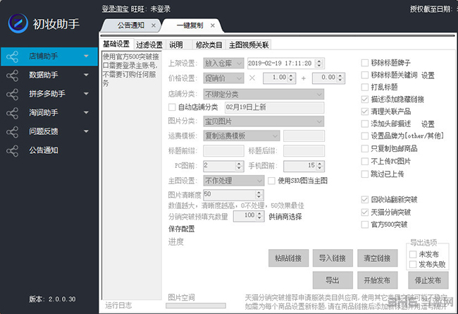 初妆助手软件界面截图