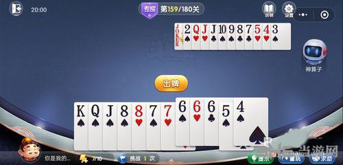 微信欢乐斗地主残局专家159关