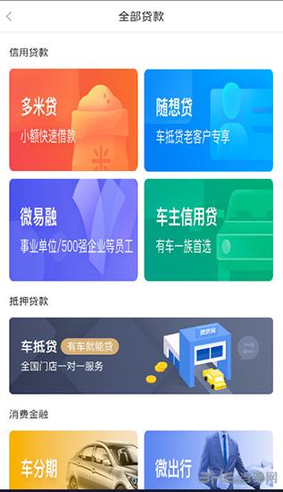 微贷软件功能截图1