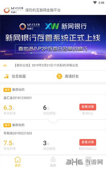 精融汇app1