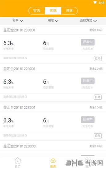 精融汇app3