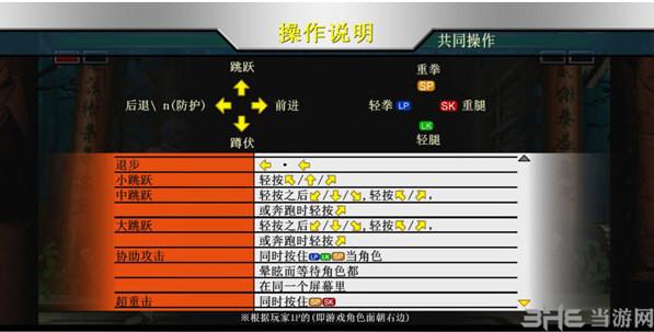 拳皇98UM截图3