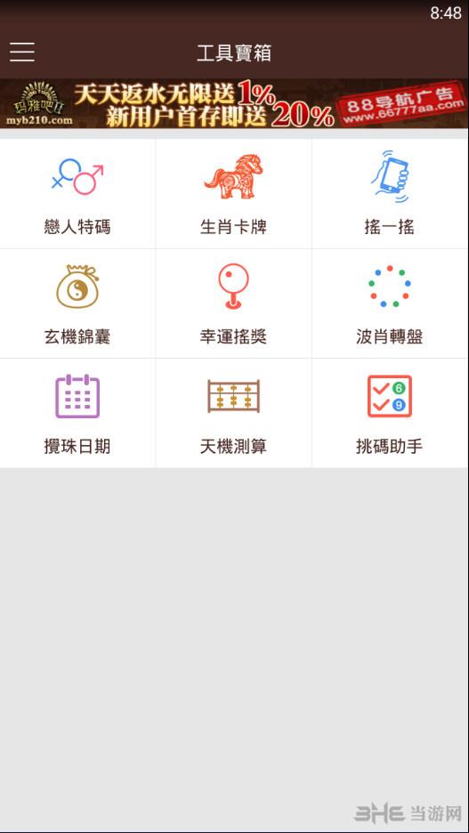 香港彩库宝典2019 安卓版