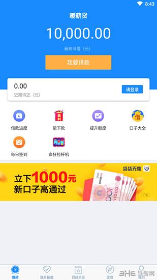 暖薪贷app功能截图1