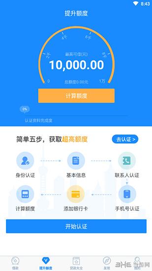 暖薪贷app功能截图3