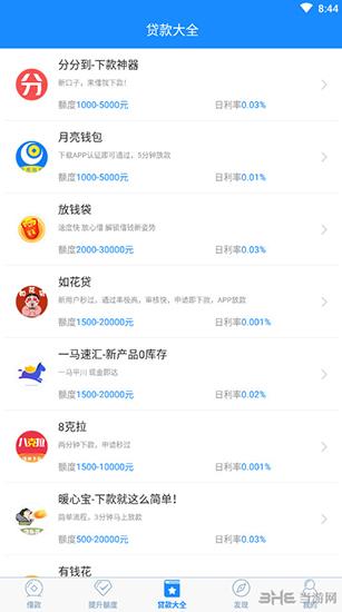 暖薪贷app功能截图4