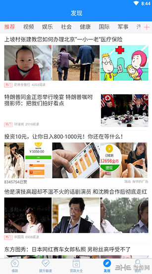 暖薪贷app功能截图5