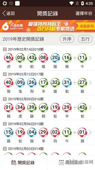 六盒宝典手机版2019 最新安卓免费版