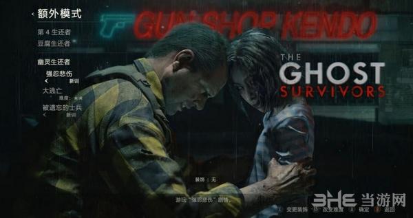 生化危机2重制版武器店老板DLC图片