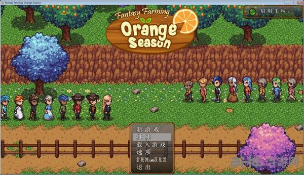 牧场物语:橙色季节LMAO中文补丁截图0