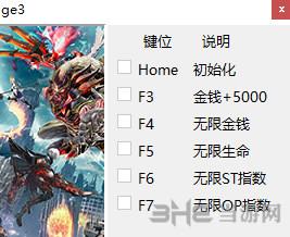 噬神者3五项修改器截图0