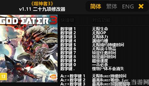 噬神者3多功能修改器截图1