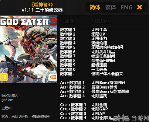 噬神者3二十项修改器截图0