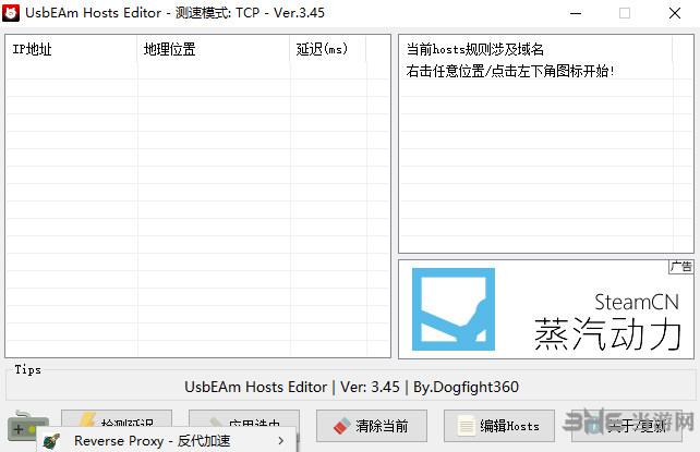 UsbEAm Hosts Editor图片
