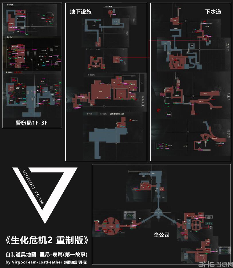 生化危机2重制版全要素高清收集地图截图0