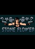 石花(Stone Flower)PC硬盘版