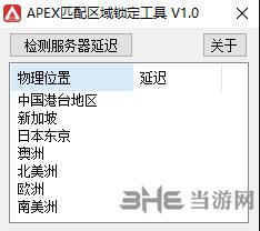 APEX英雄匹配区域锁定工具截图0