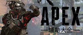 APEX英雄辅助大全