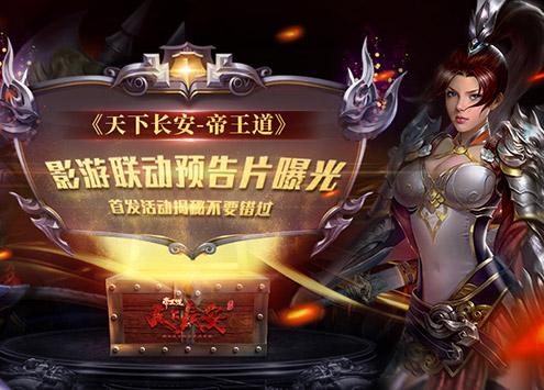 《天下长安-帝王道》影游联动预告片曝光