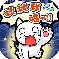 谁来救救我喵安卓版v1.4.0