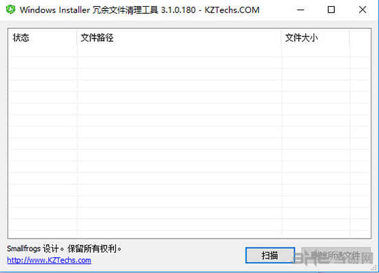 Windows Installer 冗余文件清理工具