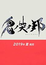 鬼哭邦(Oninaki)PC中文版