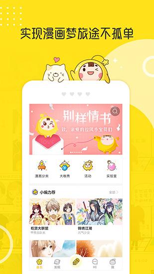 拉风漫画app截图3