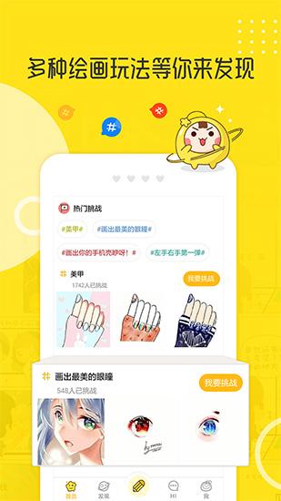 拉风漫画app截图4